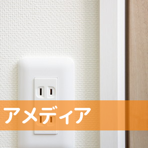 株)アメディア【郡山市】保険屋...